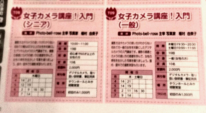 富加町 女子カメラ講座: photo-bell.roseのゆるふわ時間